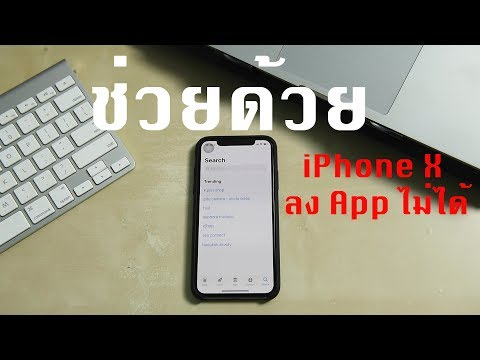 วิธีติดตั้งแอพใน iPhone X