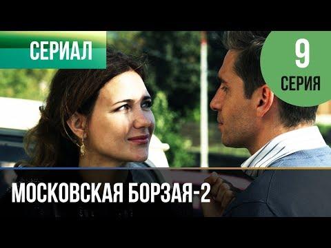 ▶️ Московская борзая 2 сезон 9 серия - Мелодрама | Фильмы и сериалы - Русские мелодрамы