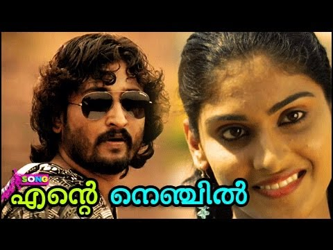 Malayalam New Melody Song Ente..nenjil.. video