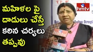 Nannapaneni Rajakumari Face To Face | Beti Bachao Beti Padhao Awareness Program | Vijayawada | hmtv