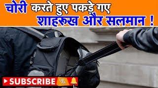 चोरी करते हुए पकड़े गए Shahrukh और Salman! | UP Tak