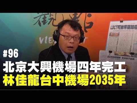 電廣-揮文看社會-20190916 北京大興機場四年完工,林佳龍台中機場支票開2035年
