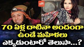 Beautiful Womens over 70 Years Old | The Most Beautiful Womens in India