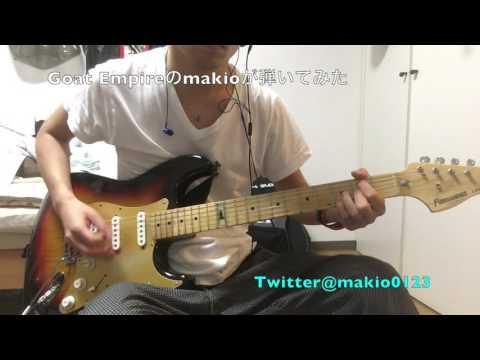 【スーパースターになったら / Back Number】ギター 弾いてみた
