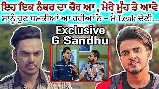 ਗਰਮ ਮੁੱਦਾ ! G sandhu ne ਦੱਸੀ Armaan Bedil ਦੀ ਚੋਰੀ ਦੀ Kahani | G sandhu Exclusive Interview