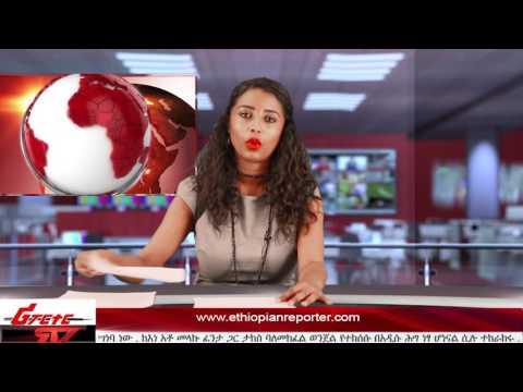 ETHIOPIAN REPORTER TV |  Amharic News 11/20/2016