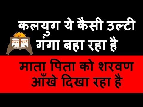 कलयुग ये कैसी उल्टी गंगा बहा रहा है # Best of Bhajandiary.com