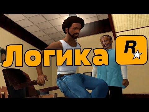 Популярные нелогичные моменты в серии игр GTA