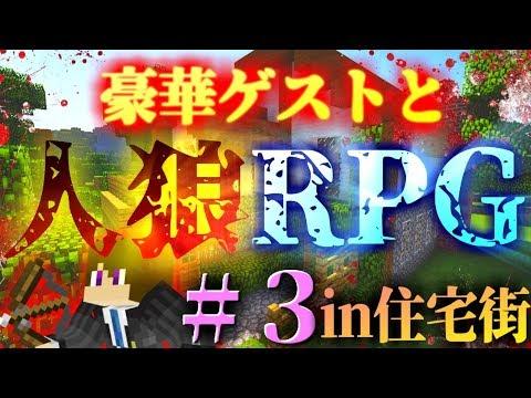 【コラボ企画】春休み人狼RPG!in住宅街【#3】with豪華ゲスト!