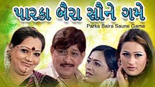 Parka Baira Saune Game - Best Comedy Gujarati Natak - Bimal Manglia, Meena Kotak, Kalyani Thakar