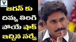 Political Survey Gives Big Shock to YS Jagan - Vaartha Vaani