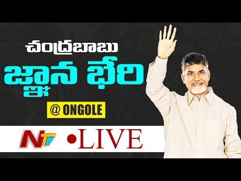 CM Chandrababu Naidu Live | TDP Jnana Bheri Programme Live from Ongole | NTV Live