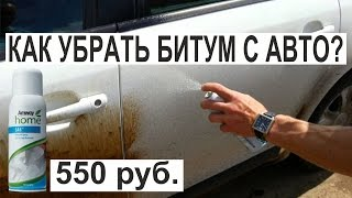Удаление битума с авто за 5 минут. Чудо средство SA8™ Спрей от Amway