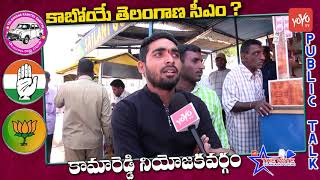 Kamareddy Public Talk on who is Next CM in Telangana | KCR | Uttam | TRS vs Congress