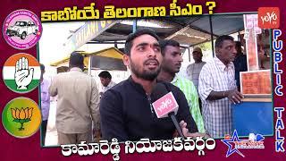 Kamareddy Public Talk on who is Next CM in Telangana | KCR | Uttam | TRS vs Congress