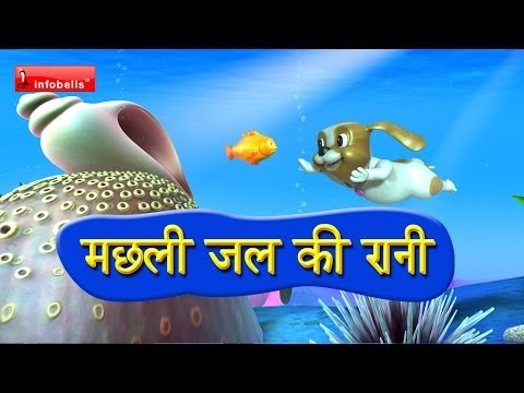 Machli Jal Ki Hai Rani - Famous Hindi Rhymes In 3d Animation video