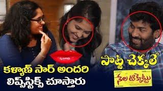 Ravi Teja  funny Comments about girls lipstick | Nelaticket Movie | Raviteja | Malvika Shar