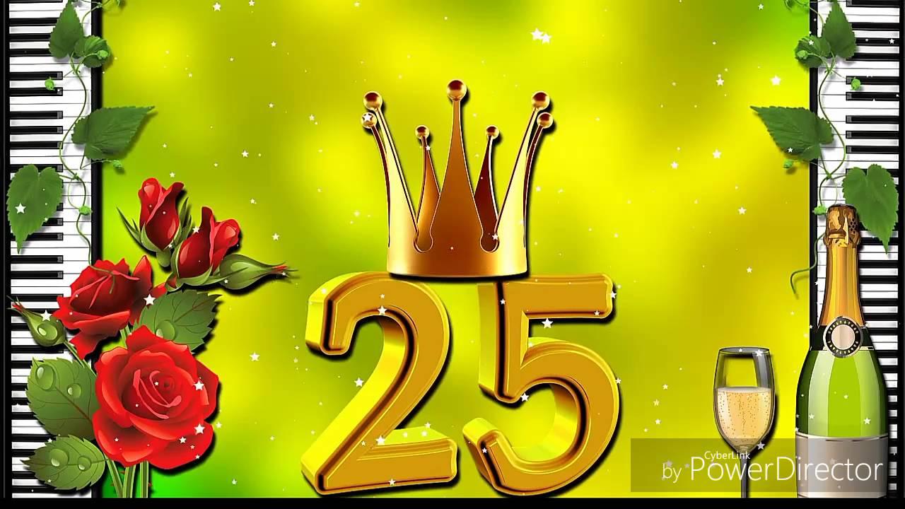 Поздравления с 25 сына