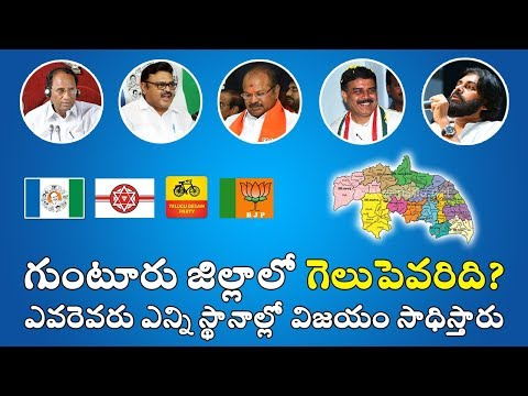 Guntur district latest political survey | Sankharavam | Andhra pradesh elections 2019