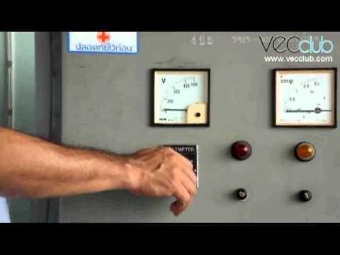 ระบบและการทำงานของตู้ควบคุมระบบไฟฟ้าMDB