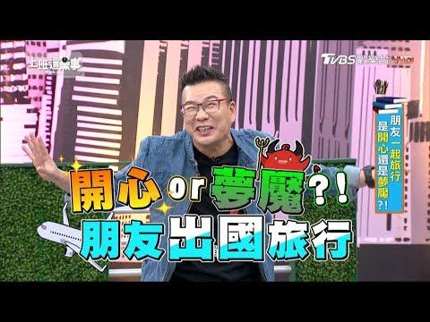台綜-上班這黨事-20190116 朋友一起旅行 是開心還是夢魘?!