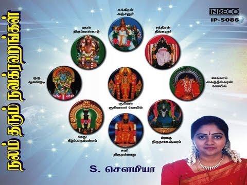 Slokam (Kolaru Pathikam)   Navagraha Songs by S.Sowmya - Nalam...