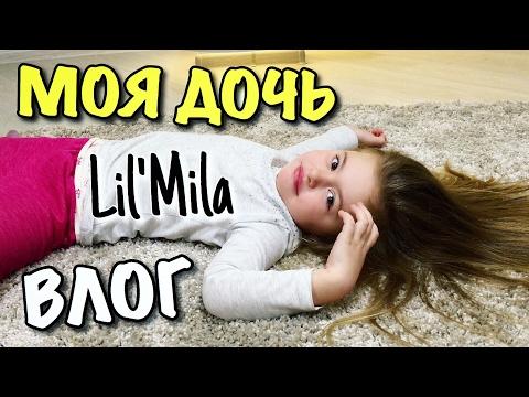 ВЛОГ: МОЯ ДОЧЬ Lil'Mila