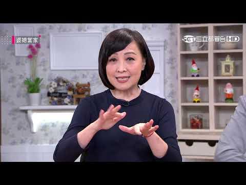 台綜-婆媳當家-20201112 太好吃太銷魂!以後吃不到怎麼辦?!下
