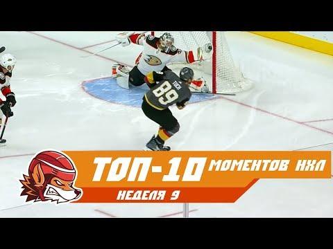 Фейл Рассела, силовой Проворова и подвиги вратарей: топ-10 моментов 9-ой недели НХЛ