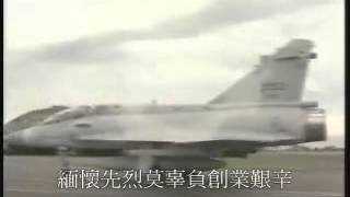 台灣空軍軍歌 Air Force Anthem of Republic of Taiwan
