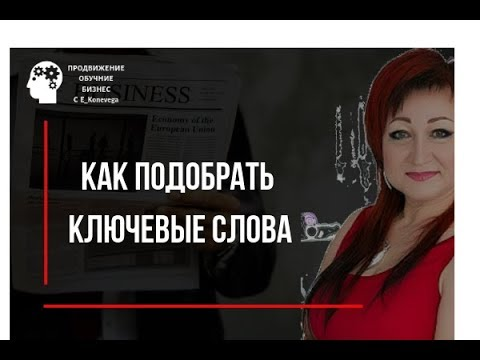 """Бесплатные методы трафика-Подбор """"ключевиков"""""""