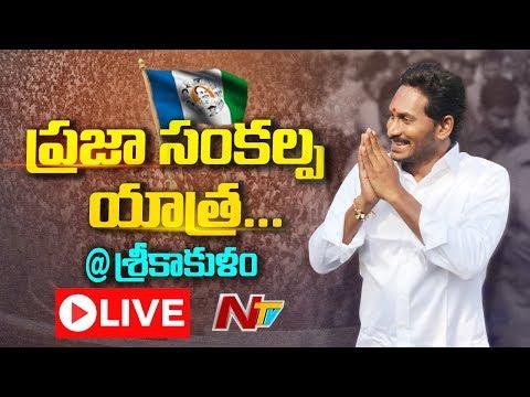 YS Jagan Public Meeting Live From Srikakulam | YS Jagan Praja Sankalpa Yatra | NTV Live
