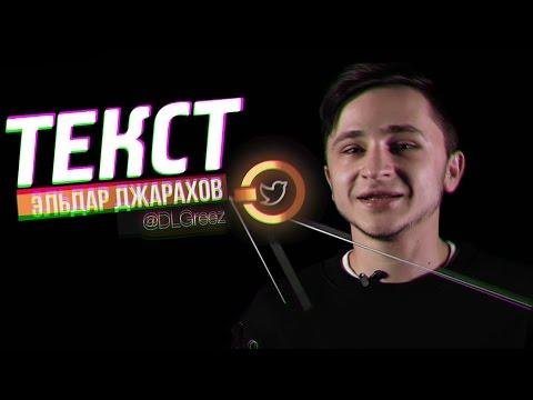 3 раунда ЭЛЬДАРА ДЖАРАХОВА на VERSUS BPM + ТЕКСТ