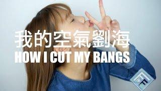 HOW TO CUT BANGS X 剪出空氣劉海