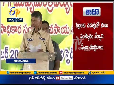 Program On Natural Farming Held at Vijayawada | CM Chandrababu Speech