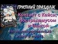 Грустный праздник 8 марта. Контакт с Кейси, Нострадамусом и Вангой.(08.03.18)
