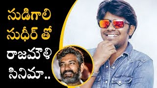 S.S.Rajamouli Next Movie To Direct With Sudigali Sudheer