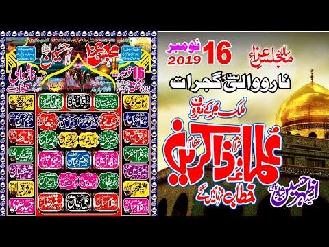 ???? Live Majlis | 16 Novermber 2019 | Narowali Gujrat ( www.Gujratazadari.com )