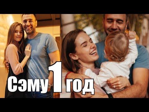ДЕНЬ РОЖДЕНИЯ СЭМА // НАШЕМУ СЫНУ 1 ГОД!