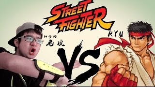 Amazing effect!  Street fighter in real life