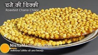 Puff Chana Chikki Recipe - Roasted Chana Dal Brittle Recipe