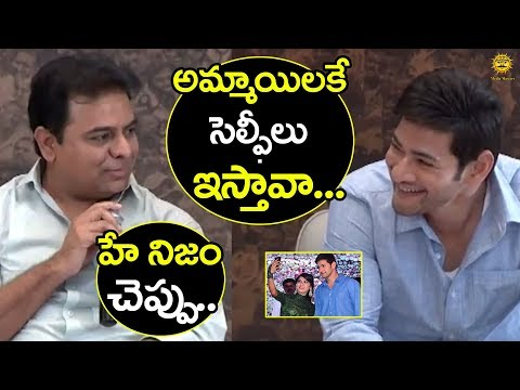 KTR Superb Punch On Prince Mahesh Babu About Selfies With Girls | Media Masters