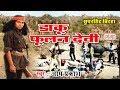 Superhit Bhojpuri Birha 2018 | डाकू फूलन देवी | Birha Dangal 2018 | Om Prakash Rajgar Mp3