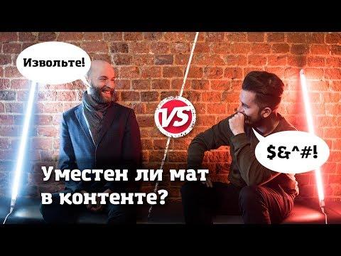 Маркетинг-битва №1: Уместен ли мат в контенте?