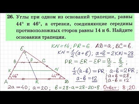Решение огэ по математике 8 класс