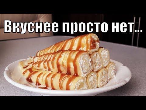 Вкуснее этих блинов нет и пирожных не нужно!These tasty pancakes and cakes there's no need!