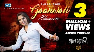 Gaanwali | Shireen Jawad | Avraal Sahir | New Video Song 2017 | Official Music Video