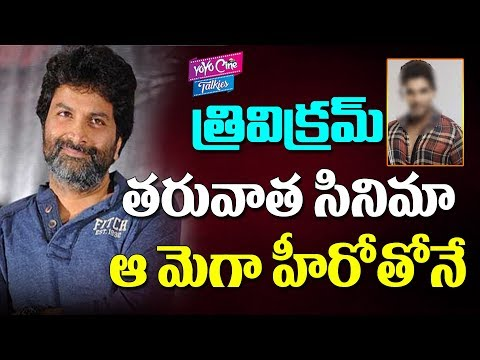 Trivikram Next Movie With Mega Hero | Trivikram Movies | Tollywood Latest | YOYO Cine Talkies