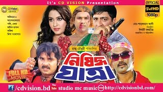 Nishidho Jatra (2016) | Full HD Bangla Movie | Alekgander | Popy | Kaya | Misha | CD Vision