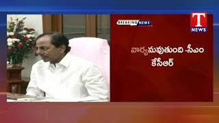 CM KCR Review Meet Over Training for Sarpanch and Sub-Sarpach  live Telugu - netivaarthalu.com